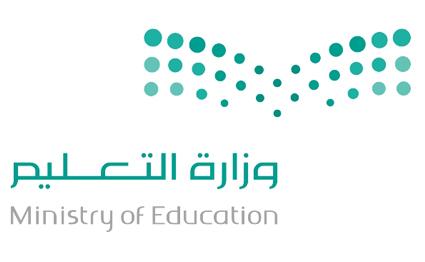 وزارة التعليم 2