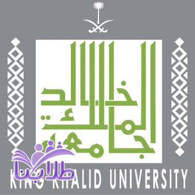 وظائف للرجال في جامعة الملك خالد على نظام التشغيل الذاتي