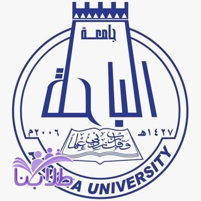 وظائف للرجال والنساء في جامعة الباحة لحملة البكالوريوس وما بعدها